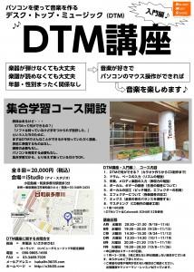 DTM講座 集合学習コース