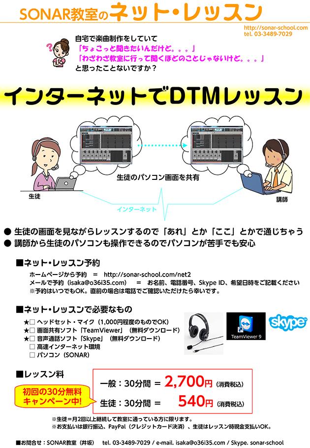 Microsoft PowerPoint - SONAR教室のネット・レッスン.pp