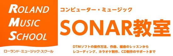sonar_sc_logo_kopiiri