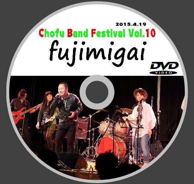 ラベルCBF10_fujimigai
