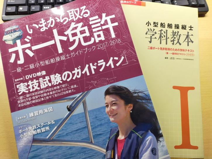 ボート免許