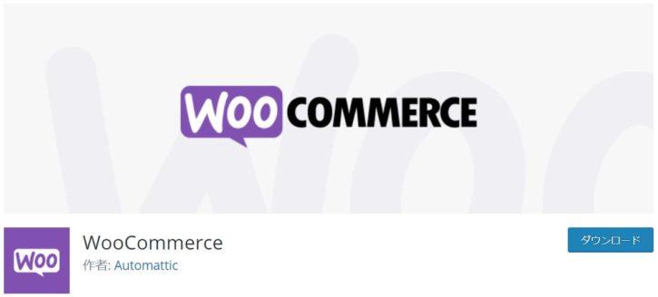 woocommerceのロゴ