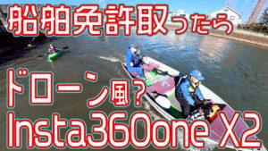 ドローン風映像Insta360one X2