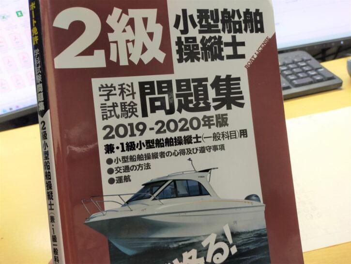 船舶免許2級の問題集