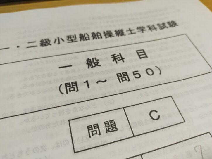 船舶免許2級試験問題C