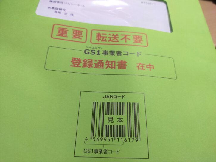 GS1事業者コード登録