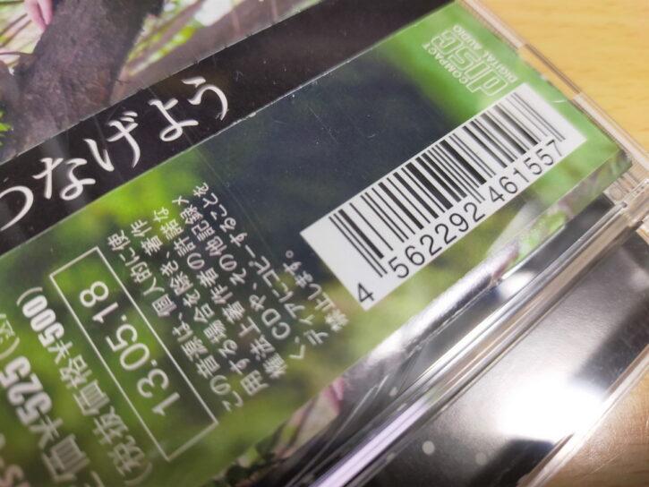 CDに付いているバーコード
