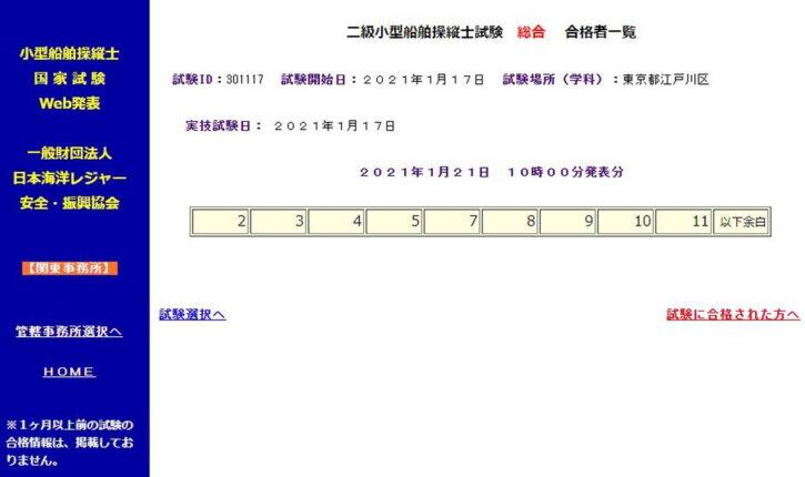 船舶免許合格発表