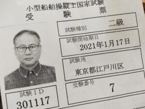 船舶免許受験票