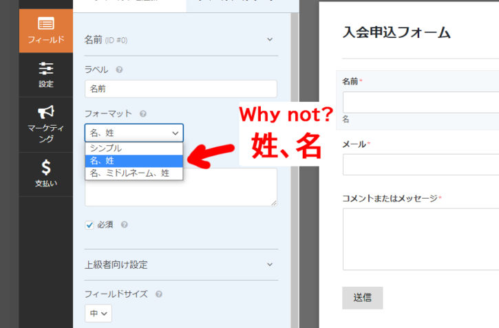 Why not 姓名