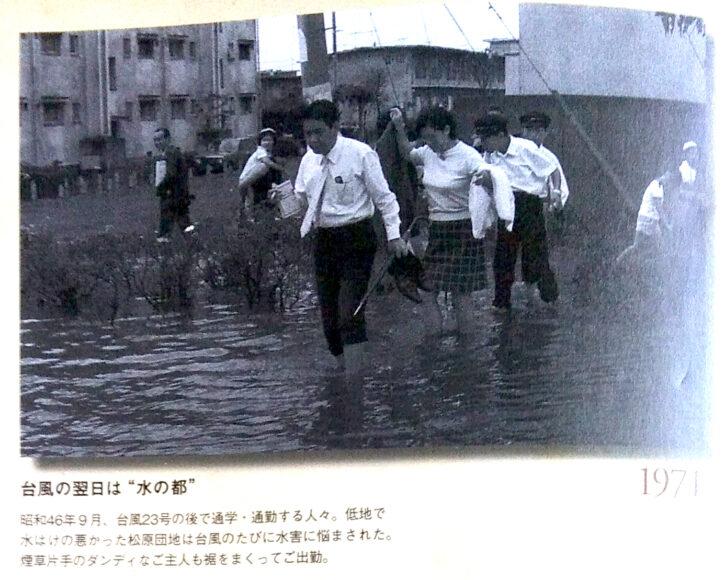 台風の翌日は水の都 1971年の写真