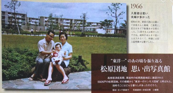 松原団地の思い出1966年