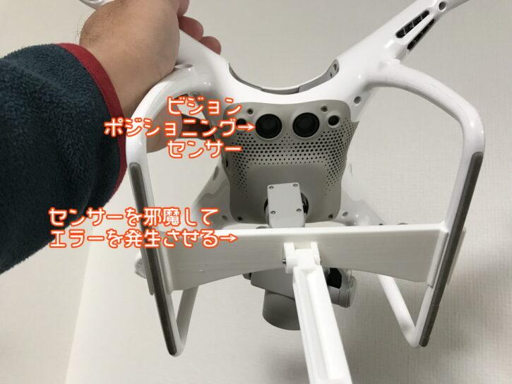 DJI Phantom 4 Proのビジョンポジショニングセンサー