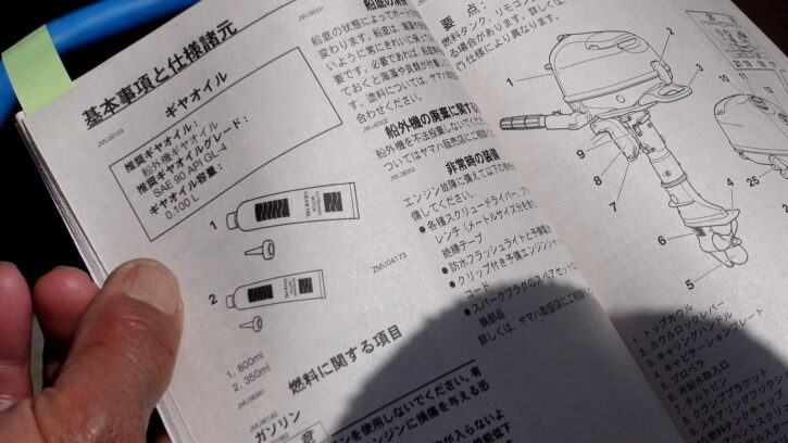 船外機 YAMAHA F6C マニュアル